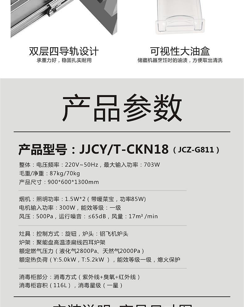 JCZ-G811